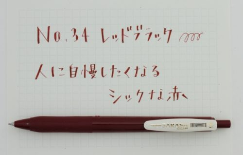 ボールペン,好きな色,ランキング,レッドブラック