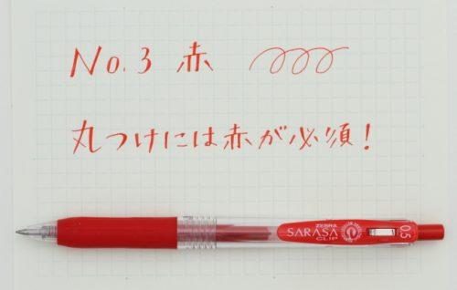 ボールペン,好きな色,ランキング,赤