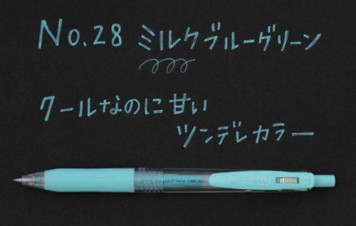 ボールペン,好きな色,ランキング,ミルクブルーグリーン