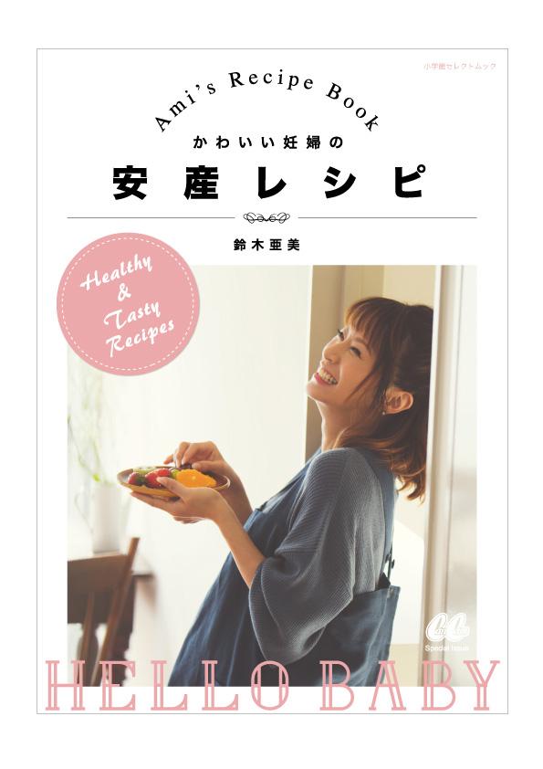 鈴木亜美,安産レシピ,本,フードアナリスト