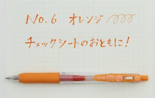 ボールペン,好きな色,ランキング,オレンジ