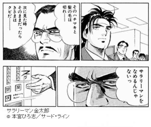 嫌い,上司,攻略法,人気漫画,サラリーマン金太郎