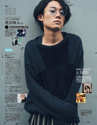 CanCam2017年7月号,花沢将人