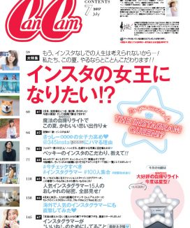 CanCam2017年7月号,もくじ