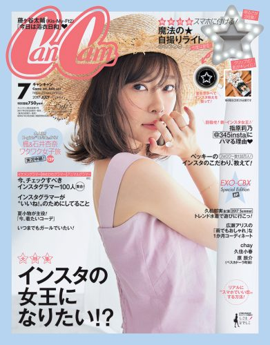 CanCam2017年7月号表紙