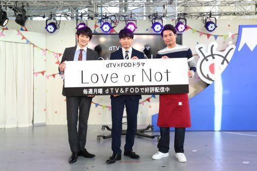 Love or Notファンイベントに山下健二郎登場