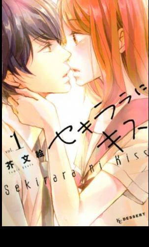 エッチな漫画,セキララにキス