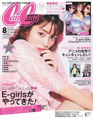 CanCam2017年8月号表紙