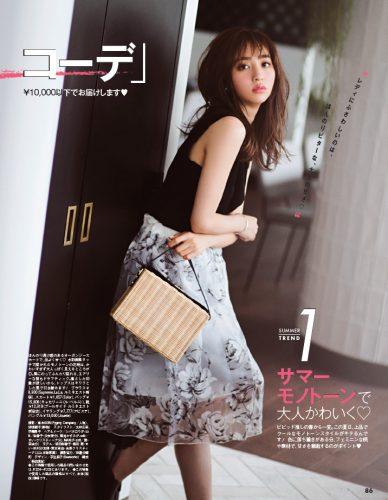 CanCam8月号 堀田茜のモノトーンファッション