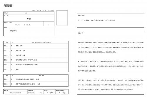 かなちゃんの履歴書