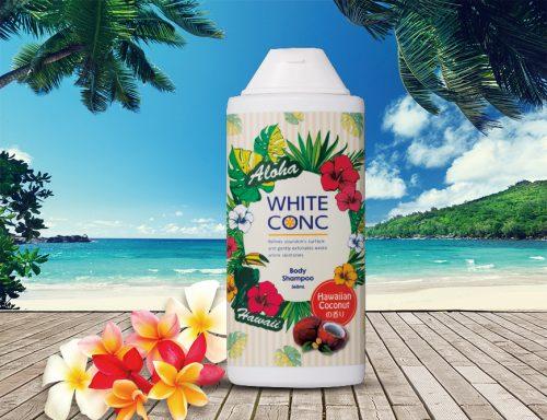 ホワイトコンク|ボディシャンプー Hawaii