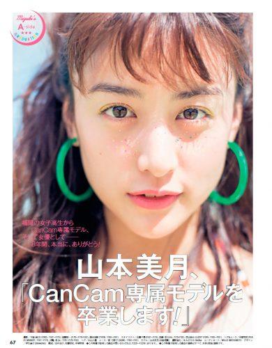 CanCam,9月号,山本美月,かわいい思い出