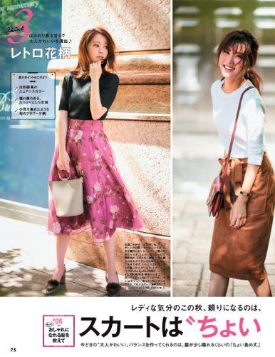 CanCam,10月号,ファッション,スカート