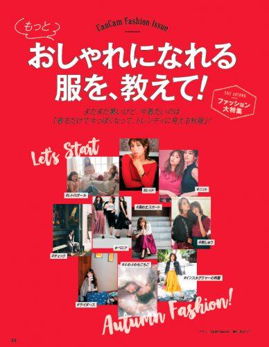 CanCam,10月号,ファッション,おしゃれ,服