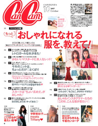 CanCam,10月号,ファッション,AAA,