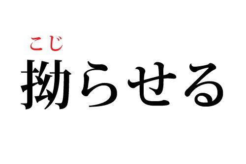拗らせる,読み方,漢字,こじらせる