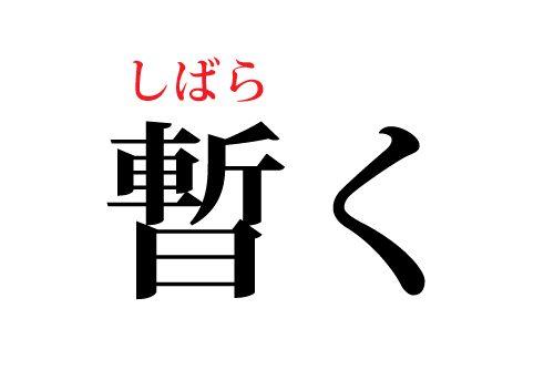暫く,漢字,読み方,読めそうで読めない