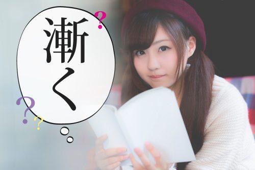 漸く,漢字,読み方,読めそうで読めない