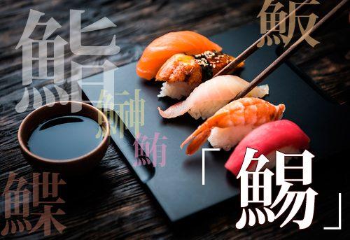 漢字クイズ