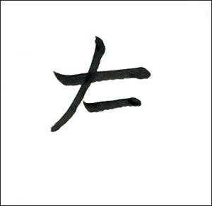 漢字の「右」「左」の正しい書き順と覚え方