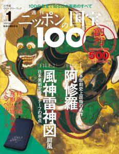 「週刊 ニッポンの国宝100」