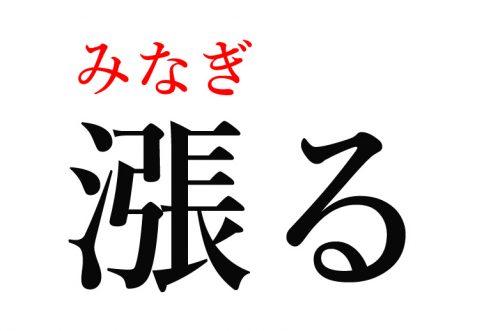 よく言うのに読めない 漲る って漢字きちんと読めますか Cancam Jp キャンキャン