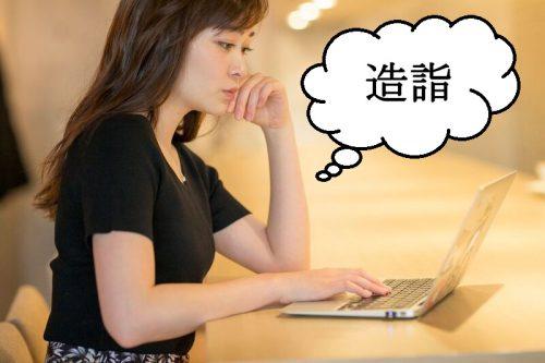漢字,読み方,クイズ,造詣,ぞうけい