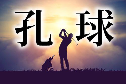 孔球,スポーツ,漢字,クイズ,読めない