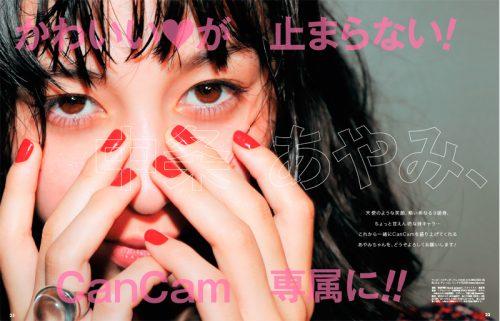 CanCam,11月号,中条あやみ,ファッション