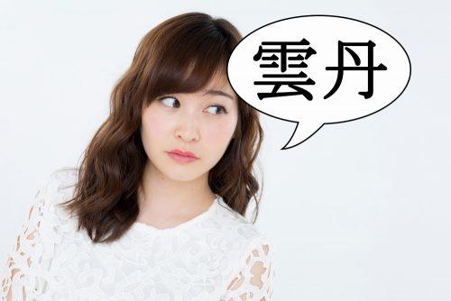 雲丹,うに,漢字,クイズ,読み方