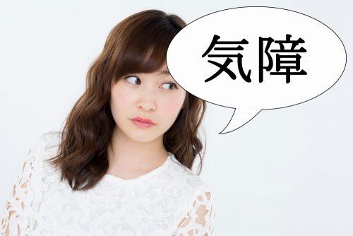漢字,読み方,クイズ,気障,きざ