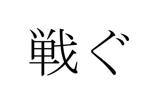 戦ぐ,漢字,読み方,クイズ,そよぐ