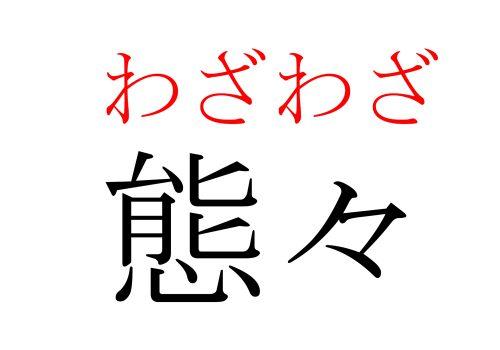 態々,わざわざ,漢字,読み方,クイズ