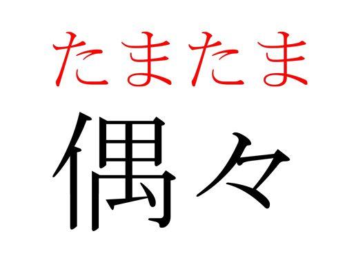 偶々,たまたま,漢字,クイズ,読み方