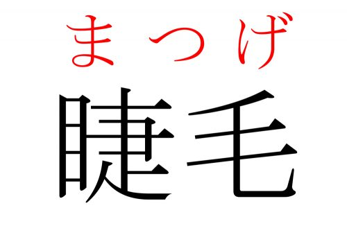 睫毛,まつげ,漢字,読み方,クイズ