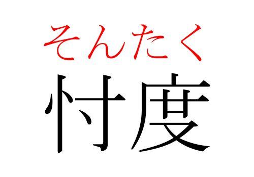 忖度,そんたく,漢字,読み方,クイズ