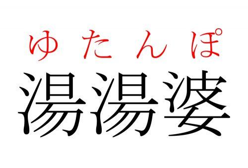湯湯婆,ゆたんぽ,漢字,読み方,クイズ
