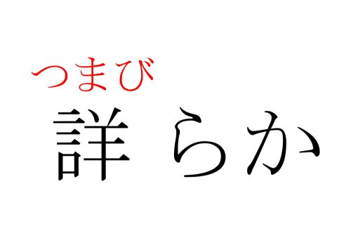 詳らか,つまびらか,漢字,クイズ,読み方