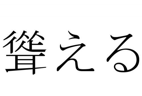 聳える,そびえる,漢字,読み方,クイズ