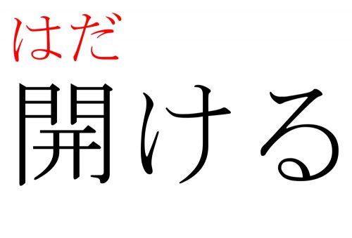 開ける,はだける,漢字,クイズ,読み方