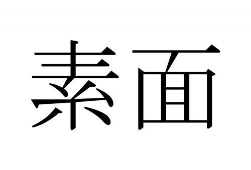 素面,しらふ,漢字,読み方,クイズ