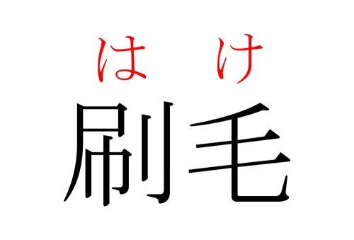 刷毛,はけ,漢字,読み方,クイズ