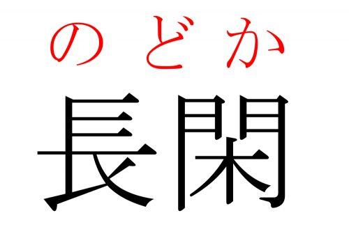長閑,のどか,漢字,読み方,クイズ