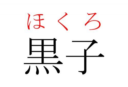 黒子,ほくろ,漢字,読み方,クイズ