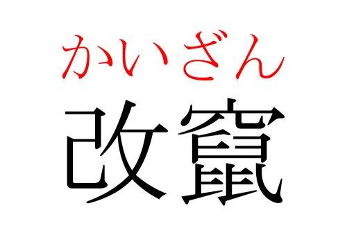 改竄,かいざん,漢字,読み方,クイズ