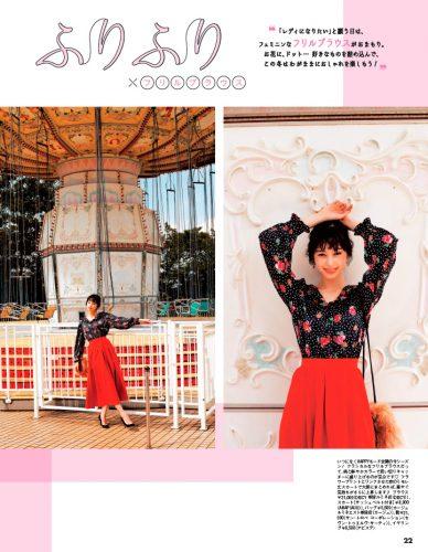 CanCam,12月号,中条あやみ,ファッション