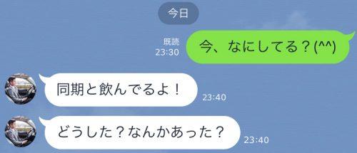 モテ女のLINE2