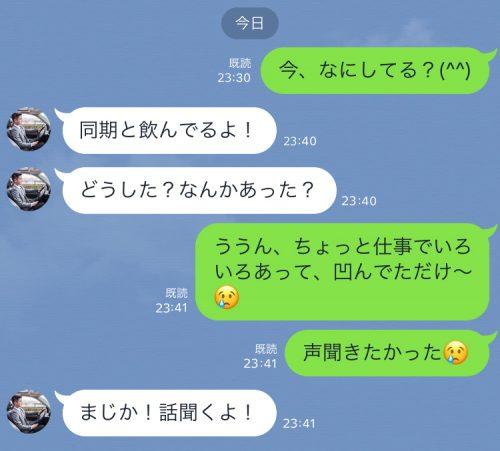 モテ女のLINE3,デート,誘い方,タイミング,LINE,モテ,恋愛