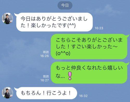 LINE,モテ,女子,恋愛,テクニック
