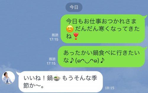 モテ,LINE,テクニック,恋愛,独り言LINE